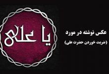 تصویر از اشعار و عکس نوشته در مورد ضربت خوردن حضرت علی (ع) | عکس پروفایل امام علی