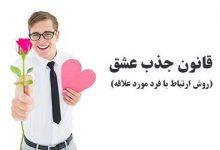 تصویر از قانون جذب عشق (چگونه با فرد مورد علاقه ارتباط برقرار کنیم؟)