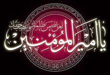 تصویر از عکس نوشته شهادت حضرت علی و شب قدر + متن های تسلیت امام علی