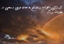 آیه قرآنی مجرب برای دفع بلا های طبیعی و رهایی از خطرات بزرگ