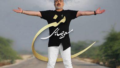 تصویر از دانلود آهنگ جدید دکتر مسعود صابری به نام من Masoud Saberi