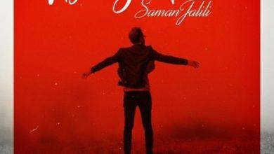 تصویر از دانلود آهنگ جدید سامان جلیلی به نام عاشقتم