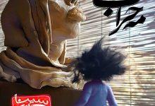تصویر از دانلود آهنگ جدید سینا حجازی من گیج اون چشمای آهویی شدم