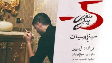 دانلود آهنگ جدید کیوان محمدی به نام دریا