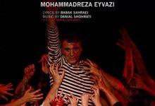 تصویر از دانلود آهنگ جدید محمدرضا عیوضی به نام پازولینی Mohammadreza Eyvazi
