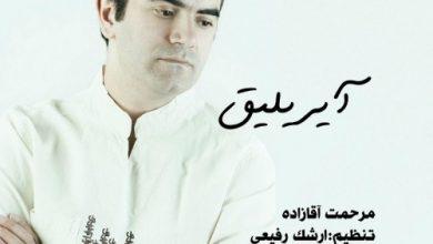 تصویر از دانلود آهنگ جدید مرحمت آقازاده به نام آیریلیق
