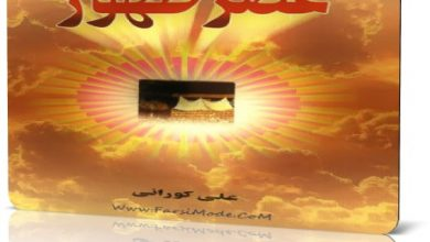 دانلود کتاب عصر ظهور - علامه کورانی در سه نسخه