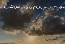 تصویر از دعای امام باقر علیه السلام برای دفع خطرات و بلا ها