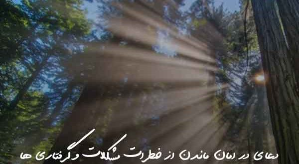 دعای در امان ماندن از خطرات مشکلات و گرفتاری ها