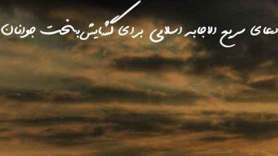 دعای سریع الاجابه اسلامی برای گشایش بخت جوانان