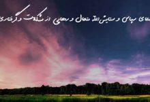 تصویر از دعای سپاس و ستایش الله متعال و رهایی از مشکلات و گرفتاری