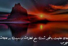 تصویر از دعای عاقبت بخیر شدن رفع خطرات و رسیدن به حاجات مجرب