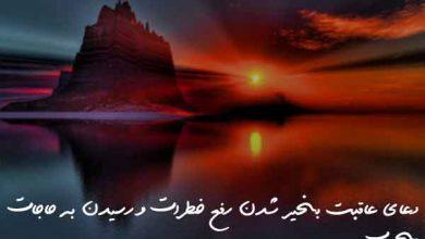 دعای عاقبت بخیر شدن رفع خطرات و رسیدن به حاجات مجرب