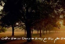 تصویر از دعای عظیم برای رفع بیماری ها و درمان درد های سخت