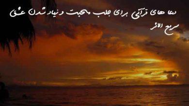 دعا های قرآنی برای جلب محبت و زیاد شدن عشق سریع الاثر