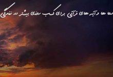 تصویر از دعا ها و آیه های قرآنی برای کسب روزی بیشتر در زندگی