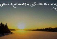 تصویر از سوره ها و دعا های قرآنی به جهت دفع بلا و رهایی از خطرات