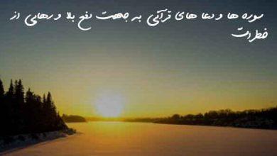 سوره ها و دعا های قرآنی به جهت دفع بلا و رهایی از خطرات