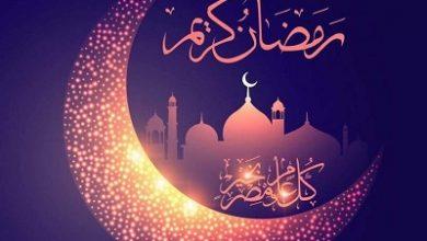 تصویر از اس ام اس التماس دعا ماه مبارک رمضان – پیامک | جوک جدید