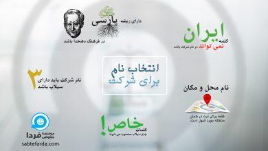 نام های ایرانی قابل استفاده در نام شرکت