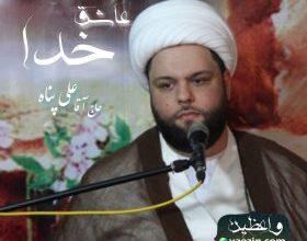 """دانلود سخنرانی حاج آقا علی پناه با موضوع """"عاشق خدا"""""""