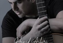 تصویر از دانلود آهنگ جدید حمید عسکری به نام حلالم کن Hamid Askari