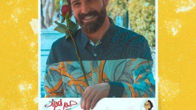 تصویر از دانلود آهنگ جدید حمید هیراد به نام ای وای Hamid Hiraad