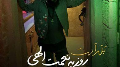 تصویر از دانلود آهنگ جدید روزبه نعمت اللهی به نام بلد است Roozbeh Nematollahi