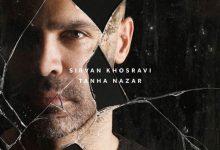تصویر از دانلود آهنگ جدید سیروان خسروی به نام تنها نزار Sirvan Khosravi
