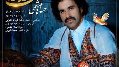تصویر از دانلود آهنگ لری جدید حسام هاشمی به نام خان زاده