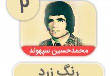 دانلود آهنگ لری رنگ زرد از محمد حسین سپهوند + متن ترانه