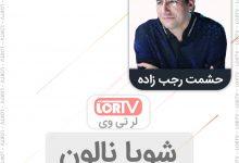 تصویر از دانلود آهنگ لری شویا نالون از حشمت رجب زاده + متن