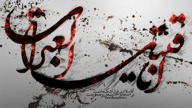 تصویر از دانلود مداحی اربعین حسینی (ع) با صدای حاج محمود کریمی