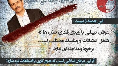 تصویر از دانلود مستند عرفان حلقه با اعترافات محمد علی طاهری و نجات یافتگان