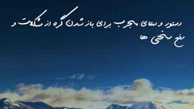 تصویر از دستور و دعای مجرب برای باز شدن گره از مشکلات و رفع سختی ها