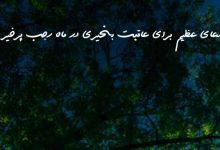 تصویر از دعای عظیم برای عاقبت بخیری در ماه رجب پرخیر