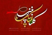 تصویر از مداحی شهدا مدافع حرم با نوای حاج میثم مطیعی و سید رضا نریمانی
