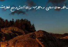 نسخه های اسلامی و مجرب برای آرامش و رفع خطرات