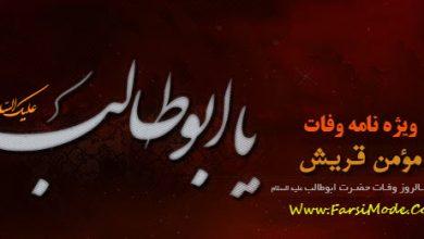 تصویر از ویژه نامه وفات حضرت ابوطالب (ع) + کلیپ و تصاویر