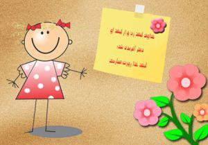 تصویر از کارت پستال و عکس نوشته های زیبا روز دختر