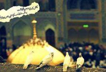 متن تبریک تولد امام رضا + عکس نوشته میلاد ولادت با سعادت امام رضا (ع)