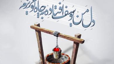 تصویر از دانلود آهنگ بی کلام طبیب ماهر از آرون افشار