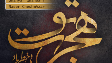 tags - Googoosh Hejrat 390x220 - دانلود آهنگ بی کلام هجرت از گوگوش - music, %d8%ae%d9%88%d8%a7%d9%86%d9%86%d8%af%d9%87-%d9%87%d8%a7%