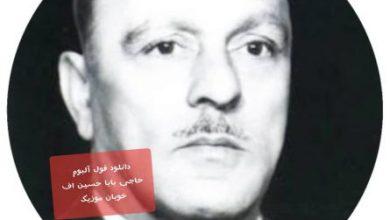 تصویر از حاجی بابا حسین اف موغام (تمامی آهنگ ها) / دانلود فول آلبوم حاجی بابا حسین اف