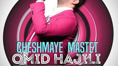 تصویر از دانلود آهنگ جدید امید حاجیلی به نام چشمای مستت Omid Hajili