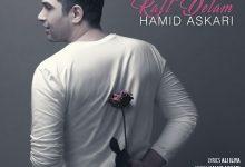تصویر از دانلود آهنگ جدید حمید عسکری به نام رفت دلم Hamid Askari