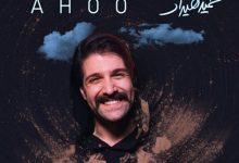 تصویر از دانلود آهنگ جدید حمید هیراد به نام آهو Hamid Hiraad