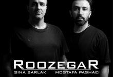 تصویر از دانلود آهنگ جدید سینا سرلک و مصطفی پاشایی به نام روزگار Roozegar