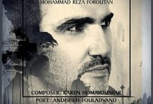 تصویر از دانلود آهنگ جدید محمدرضا فروتن به نام هیهات Mohammadreza Foroutan