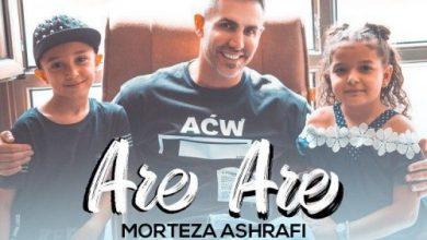تصویر از دانلود آهنگ جدید مرتضی اشرفی به نام آره آره